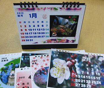 カレンダーS