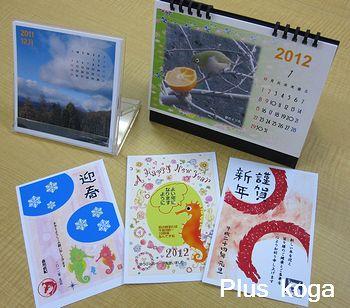 カレンダーと年賀状
