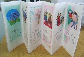 12ヶ月カレンダー