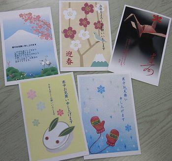 新春年賀状