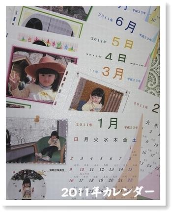2011-2カレンダー